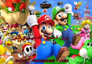 تحميل لعبة سوبر ماريو للكمبيوتر 2018 Super Mario