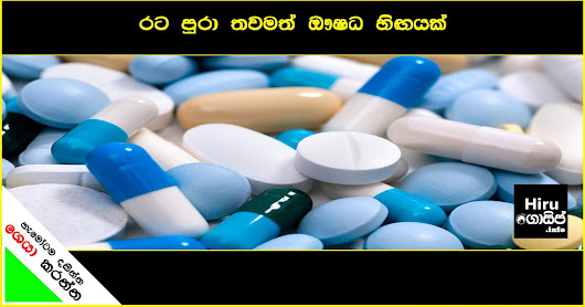 Shortage of drugs around the country