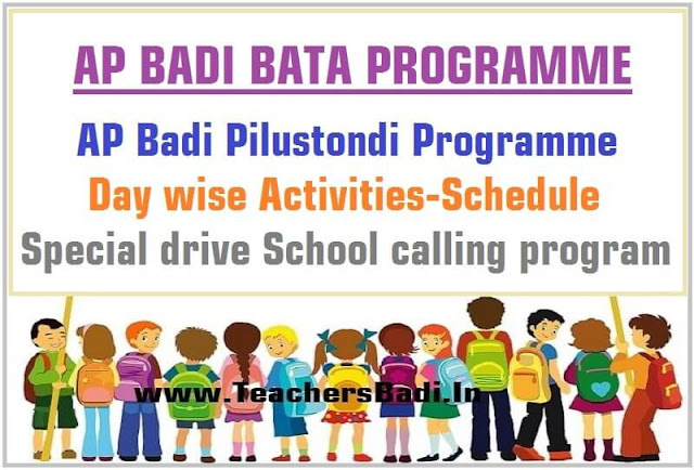 AP Badi Pilustondi programme Day wise Activities,Schedule| Special drive School calling program