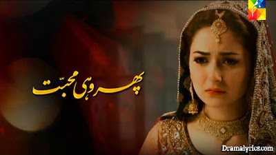 Phir Wohi Muhabbat OST Lyrics - Shamoon Abbasi | HUM TV Serial