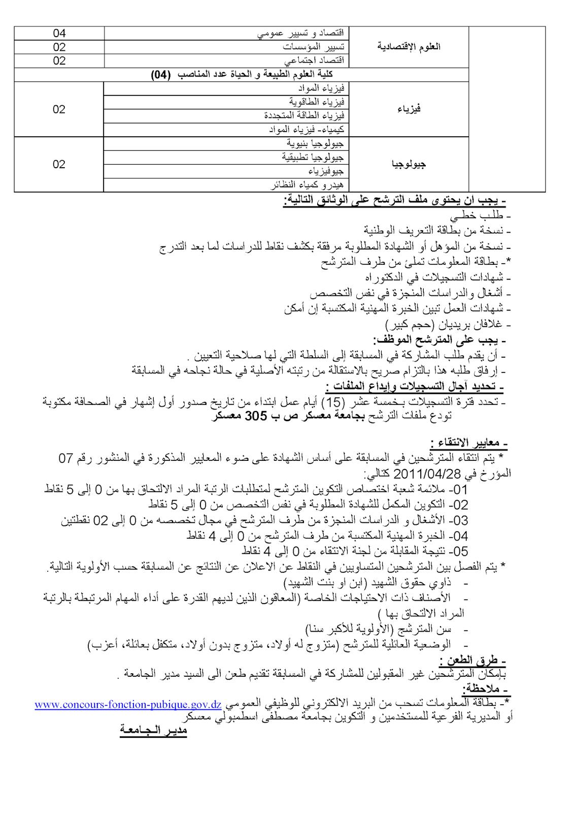 توظيف-جامعة -مصطفى-اسطمبولي-معسكر