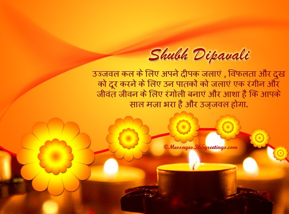 Happy diwali season by sharing the diwali greetings in hindi free diwali is a festival that is celebrated due to the defeat of a great demon called narakasuran by lord krishna from ancient times this is certainly a great m4hsunfo