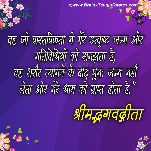 hindi bhagavad gita messages, best hindi bhagavad gita quotes hd wallpapers, hindi bhagavad gita messages whats app quotes