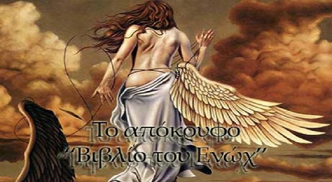 Το Απόκρυφο Βιβλίο του Ενώχ,,Οι 'άγγελοι υποτίθεται ότι είναι άφυλα πνεύματα,
