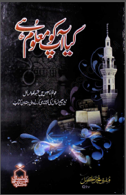 Kia Aap Ko Maloom Hai Pdf Urdu Book Free Download