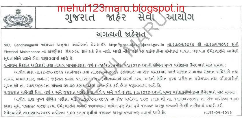 Deputy Mamlatdar Class  Call Letter