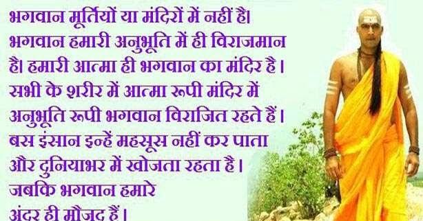 Chanakya Hindi Quotes Wallpaper Chanakya Quotes Thoughts Hindi Wallpapers Madegems