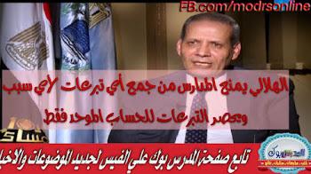 الهلالي يحظر علي المدارس جمع تبرعات من أولياء الامور ويحرصها للحساب الموحد فقط