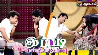 Ippadi Panreengale Ma 30-04-2016 Puthuyugam Tv