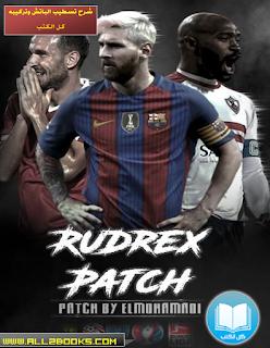 باتشات بيس 13 - ريدريكس باتش |  Rudrex Patch