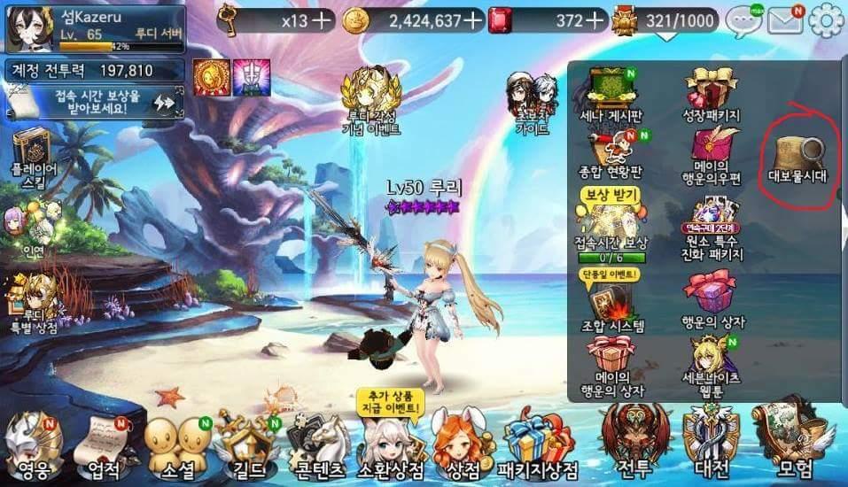 seven knight hack