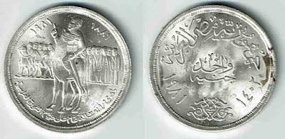 اسعار العملات المصرية القديمة اليوم الفضه التذكاريه