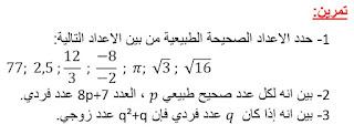 مبادئ في الحسابيات- للجذع مشترك علمي : مجموعة الاعداد الصحيحة الطبيعية
