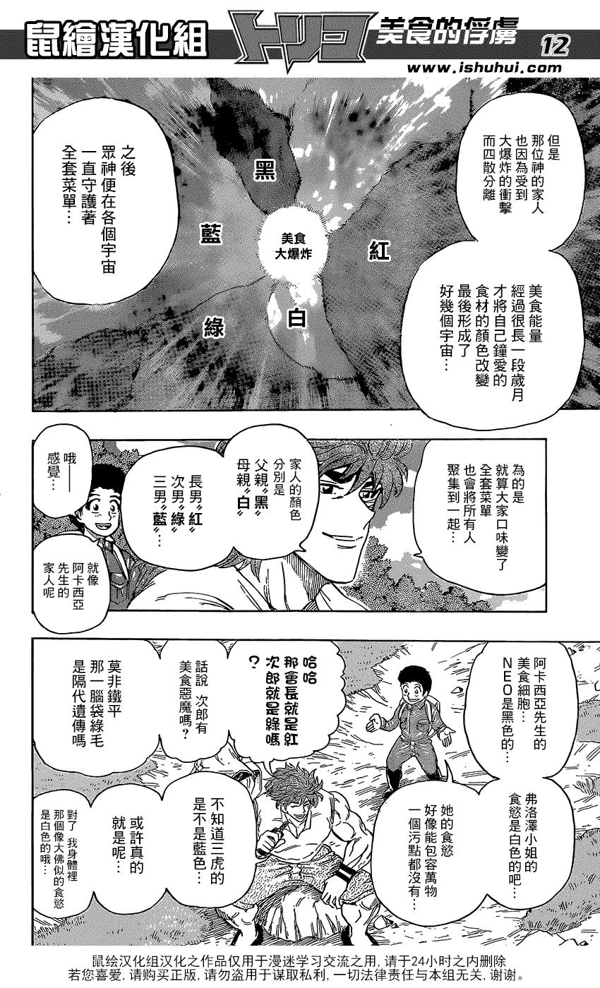 美食的俘虜: 396话 - 第11页