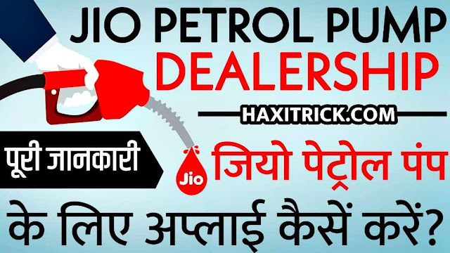 Reliance Jio BP Petrol Pump Dealership Application Form 2020