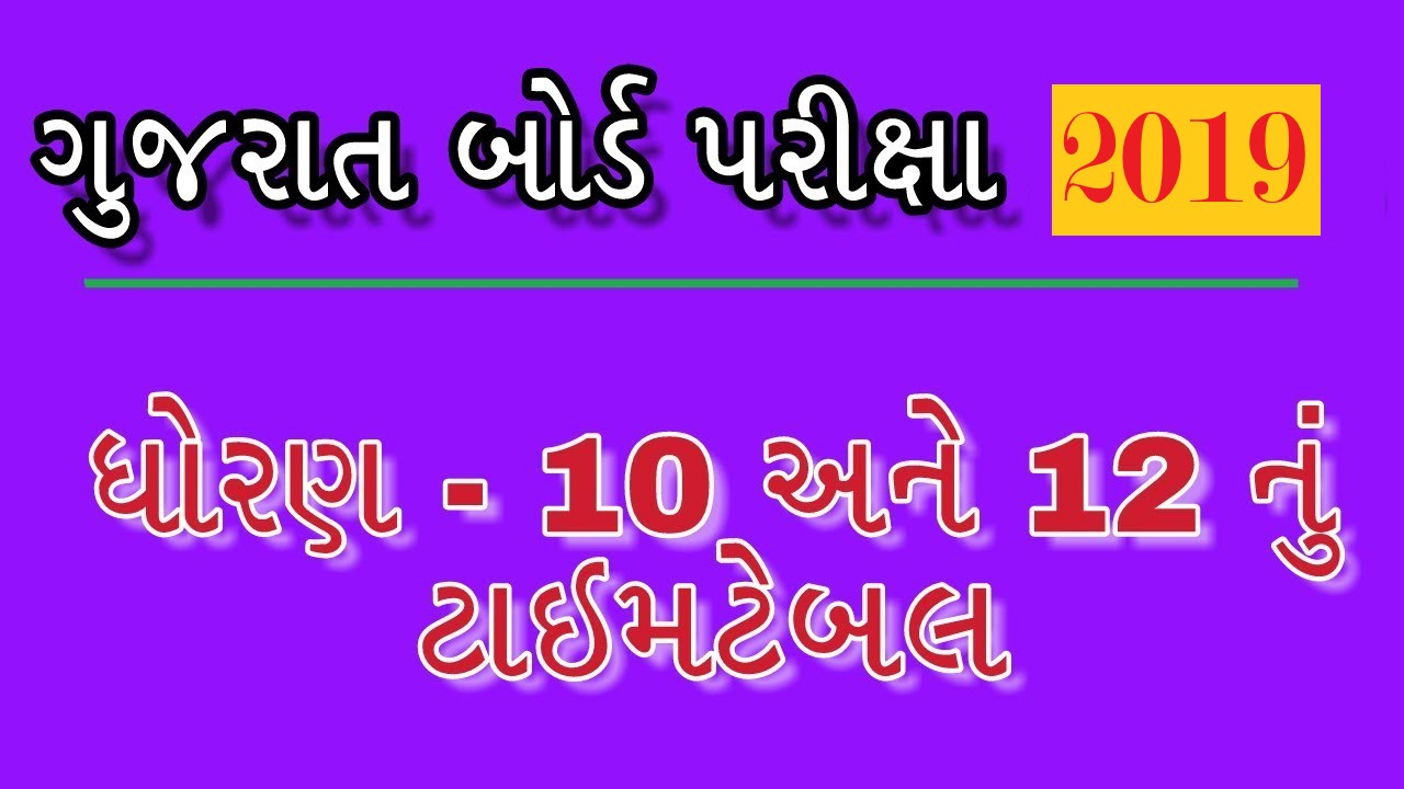 Gujarat Board HSC Time Table 2019