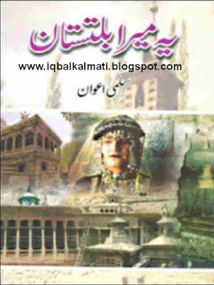 Ye Mera Baltistan by Salma Awan Patriotic Urdu Book