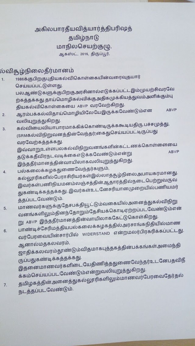ABVP Tamilnadu condemns commercialization of education