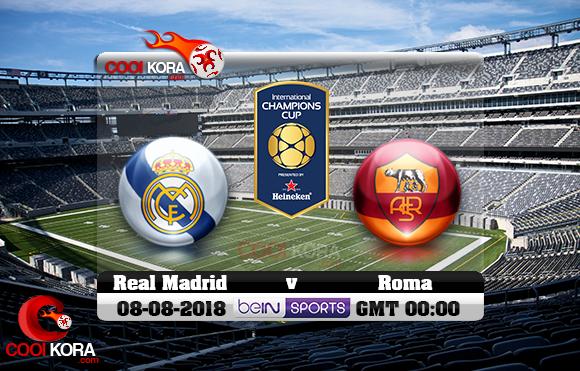 مشاهدة مباراة ريال مدريد وروما اليوم 8-8-2018 في الكأس الدولية للأبطال