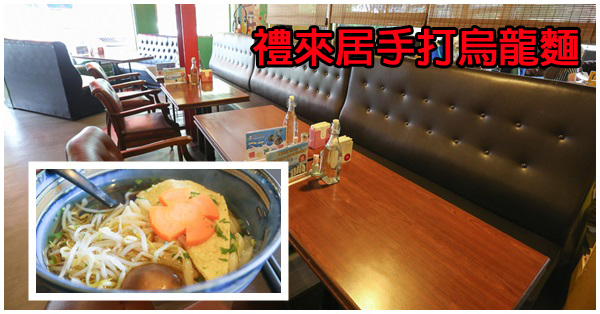 台中西屯|禮來居手打烏龍麵|日式創意料理|清淡蔬食|環境舒適|狐狸烏龍麵