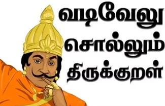 Vadivelu Sollum Thirukkural 09-11-2017