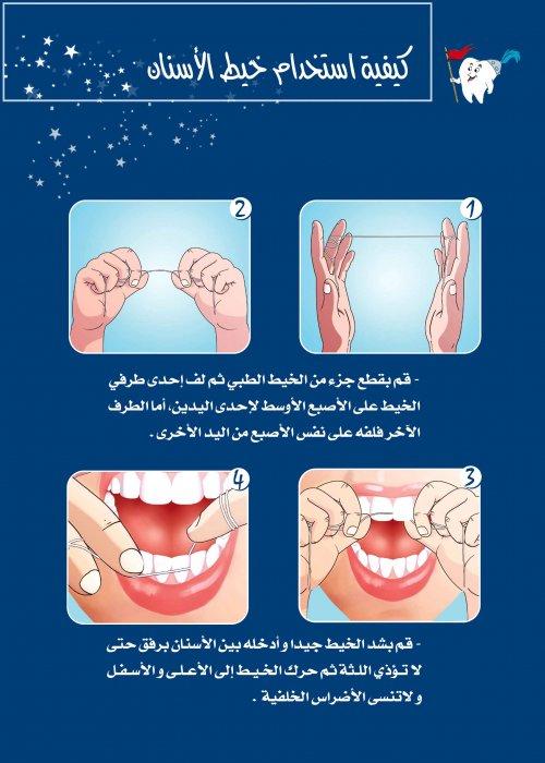 صحة الفم والأسنان