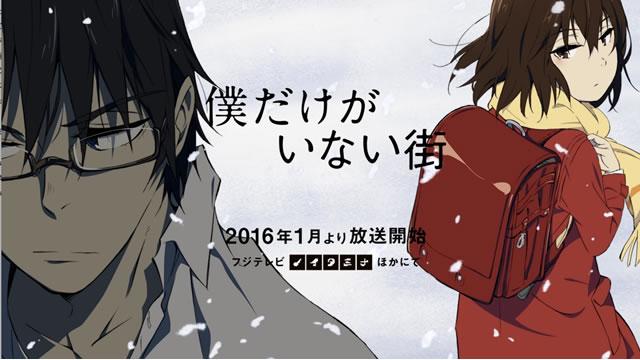 Boku dake ga Inai Machi |Seinen, Psicologico, Sobrenatural | Anime Online | Anime Mega |Finalizado|