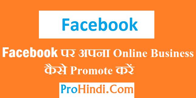 Facebook पर अपना Online Business कैसे Promote करें