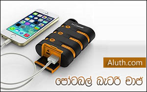 http://www.aluth.com/2015/06/portable-battery-charger-power-bank.html