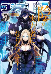 Ver Descargar Kage no Jitsuryokusha ni Naritakute Manga Manga 1