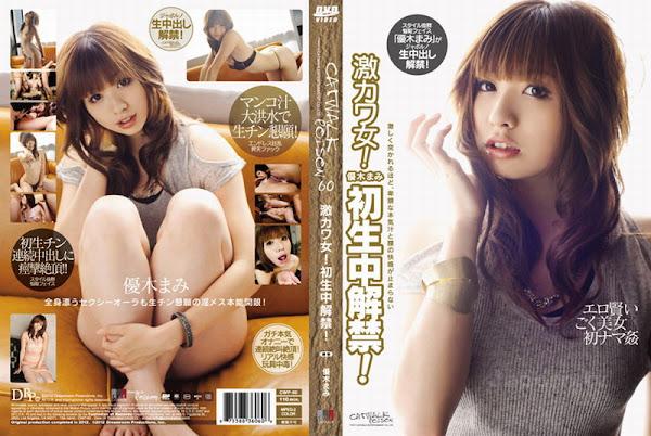 [CWP-60] CATWALK POISON 60 – Mami Yuuki_หนังโป๊เต็มแผ่น