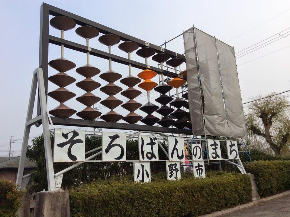 المعداد الياباني و 2015