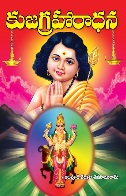 కుజగ్రహారాధన | Kuja Graharadhana | GRANTHANIDHI | MOHANPUBLICATIONS | bhaktipustakalu
