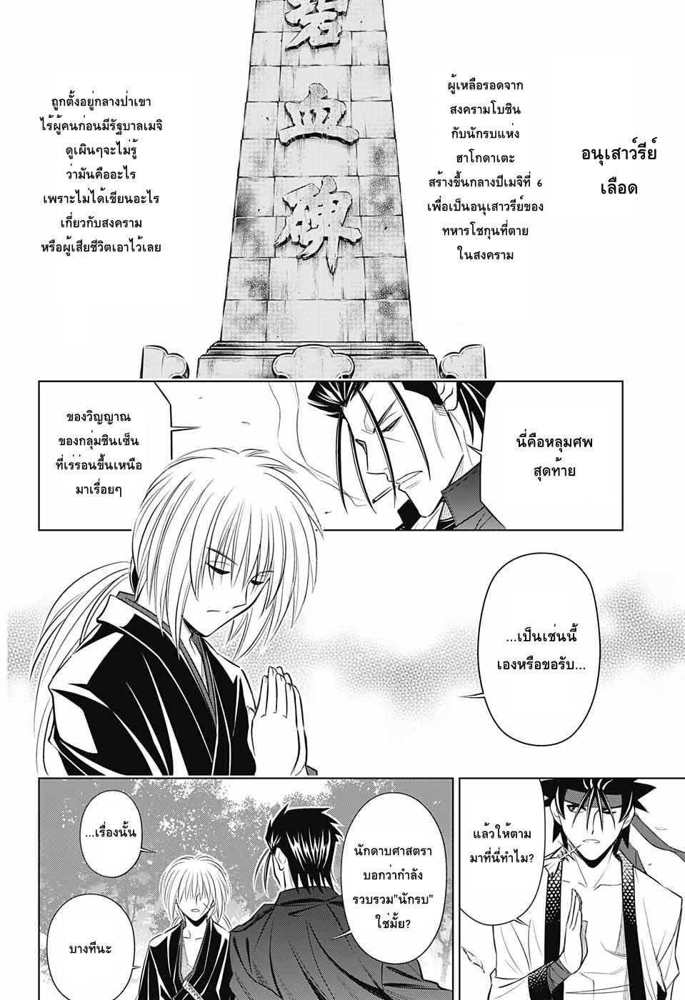 อ่านการ์ตูน Rurouni Kenshin: Hokkaido Arc ตอนที่ 13 หน้าที่ 22