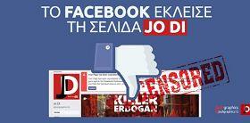 """Το Facebook """"κατέβασε"""" τη σελίδα του ΣΥΡΙΖΑίου γραφίστα μετά το επίμαχο""""σκίτσο"""" με τον Σουλτάνο Ερντογάν"""