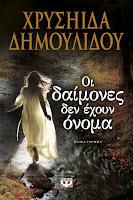 http://www.culture21century.gr/2016/08/oi-daimones-den-exoyn-onoma-ths-xryshidas-dhmoylidoy-book-review.html