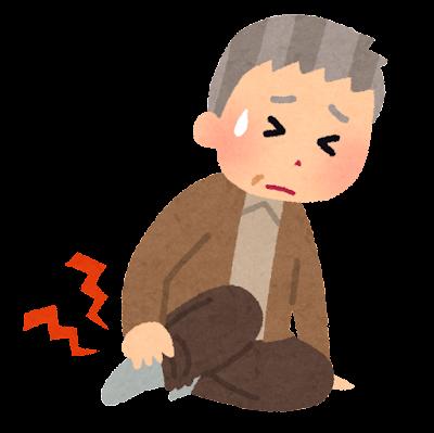 足首を痛めたお爺さんのイラスト