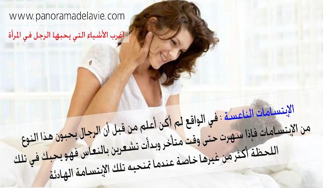 الأشياء التي يحبها الرجل في المرأة