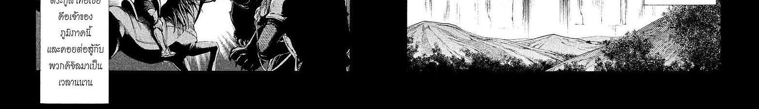 อ่านการ์ตูน Henkyou no Roukishi - Bard Loen ตอนที่ 1 หน้าที่ 6