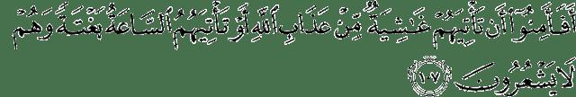 Surat Yusuf Ayat 107