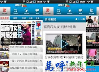 台灣蘋果日報 APK / APP 下載 (AppleDaily),手機免費看新聞 APP 推薦下載,Android 版