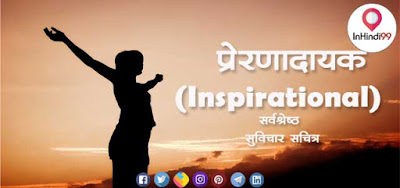 Inspirational quotes in hindi with Images: 100+ Best & Latest