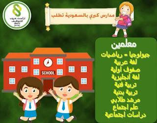 وظائف معلمين في السعودية اليوم, وظائف للمعلمين في السعودية, وظيفة معلم في السعودية, وظائف مدرسين في السعودية, وظائف معلمين رياضيات في السعودية, وظائف معلمين شاغرة في السعودية