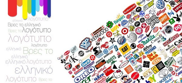 «Βρες το ελληνικό λογότυπο» - Ελληνικό παιχνίδι γνώσεων με λογότυπα για iOS συσκευές