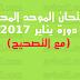 الامتحان الموحد المحلي لمادة اللغة العربية | دورة يناير 2017