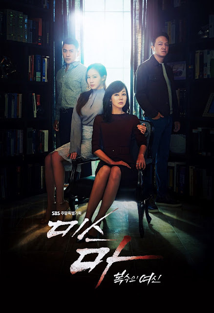 Drama Korea Ms. Ma Subtitle Indonesia