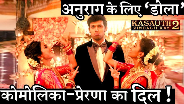 Prerna Komolika's Dola-Re dance face off fight for Anurag in Kasauti Zindagi Ki 2