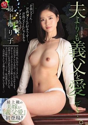 I Love The Father in law Than Husband .... Yuriko Mogami [JUX-954 Yuriko Mogami]