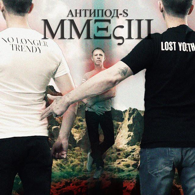 АНТИПОД-S Философская Фантасмагория
