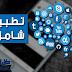 تعرف على هذا التطبيق لتصفح : فيس بوك ، انستغرام ، تويتر .. في مكان واحد !